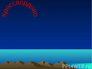 Кроссвордово