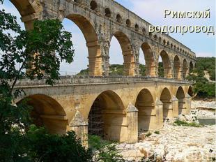Римский водопровод