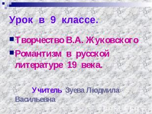 Урок в 9 классе. Творчество В.А. ЖуковскогоРомантизм в русской литературе 19 век