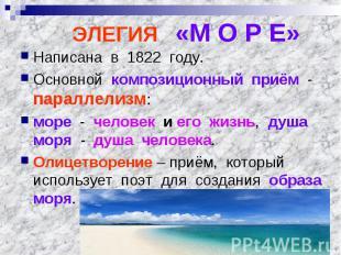 ЭЛЕГИЯ «М О Р Е» Написана в 1822 году.Основной композиционный приём - параллелиз
