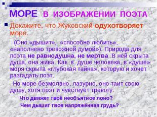 МОРЕ В ИЗОБРАЖЕНИИ ПОЭТА Докажите, что Жуковский одухотворяет море. (Оно «дышит»
