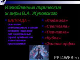 Излюбленные лирические жанры В.А. Жуковского БАЛЛАДА – сюжетное стихотворение, в