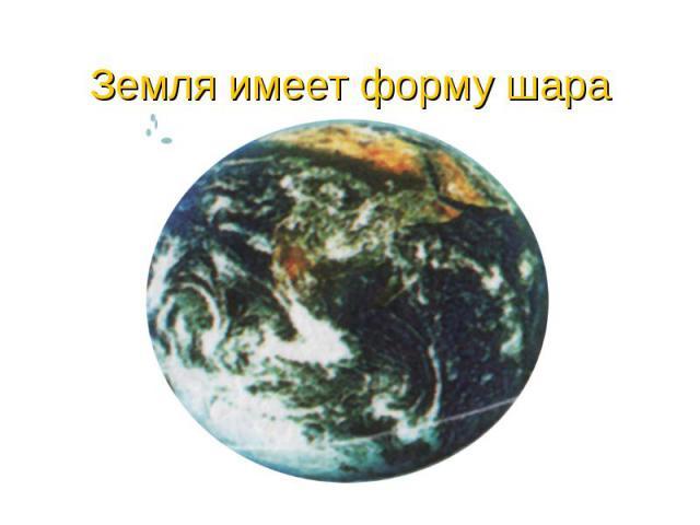 Земля имеет форму шара