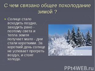С чем связано общее похолодание зимой ?Солнце стало всходить поздно, заходить ра