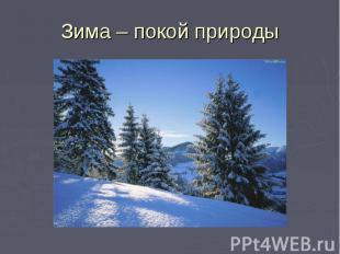 Зима – покой природы
