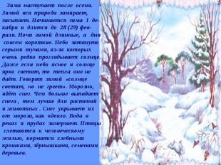 Зима наступает после осени. Зимой вся природа замирает, засыпает. Начинается зим