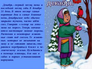 Декабрь – первый месяц зимы и последний месяц года. В декабре 31 день. В этом ме