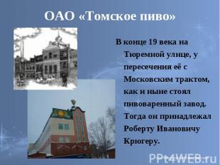 ОАО «Томское пиво» В конце 19 века на Тюремной улице, у пересечения её с Московс