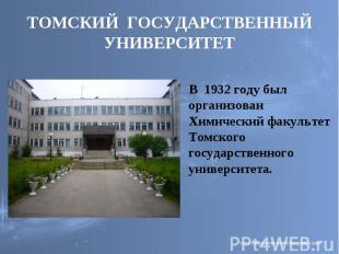 ТОМСКИЙ ГОСУДАРСТВЕННЫЙ УНИВЕРСИТЕТ В 1932 году был организован Химический факул