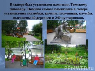 В сквере был установлен памятник Томскому пивовару. Помимо самого памятника в ск