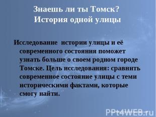 Знаешь ли ты Томск? История одной улицы Исследование истории улицы и её современ