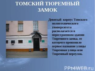 ТОМСКИЙ ТЮРЕМНЫЙ ЗАМОК Девятый корпус Томского политехнического университета рас