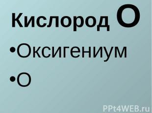 Кислород ООксигениумО