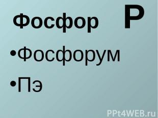 Фосфор РФосфорумПэ