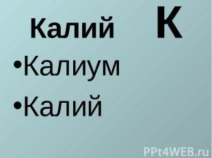 Калий ККалиумКалий