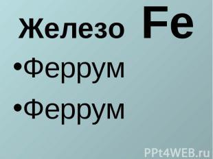Железо FeФеррумФеррум
