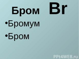 Бром BrБромумБром