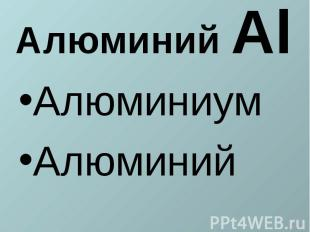 Алюминий AlАлюминиумАлюминий