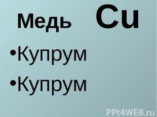 Медь СuКупрумКупрум