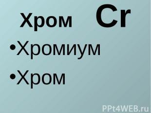 Хром CrХромиумХром