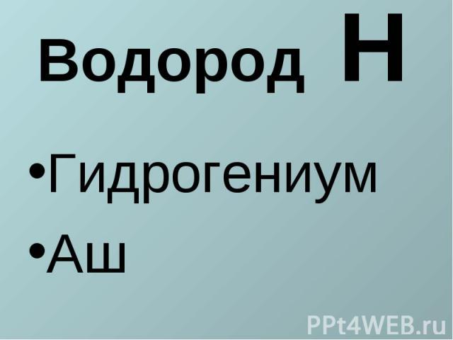 Водород Н ГидрогениумАш