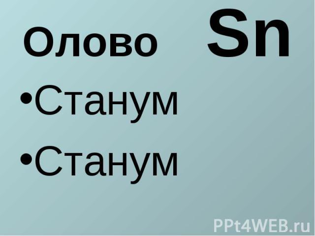 Олово SnСтанумСтанум