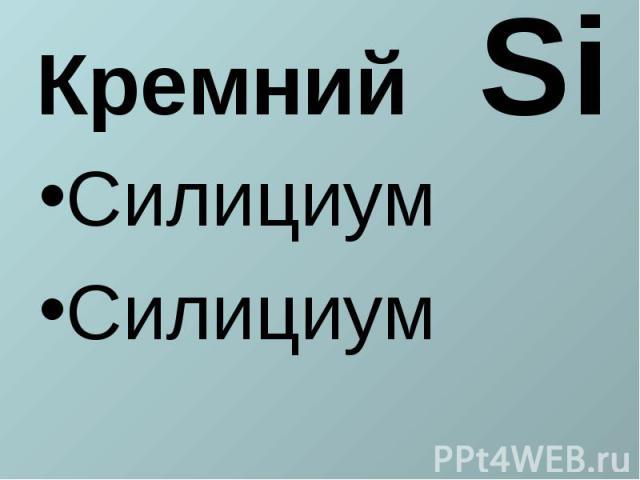 Кремний SiСилициумСилициум