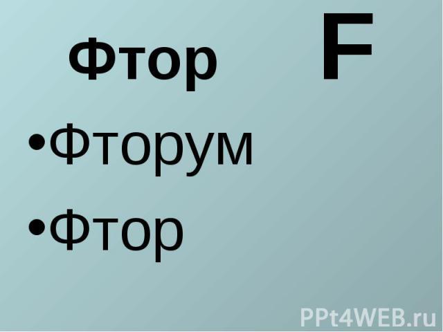 Фтор FФторумФтор