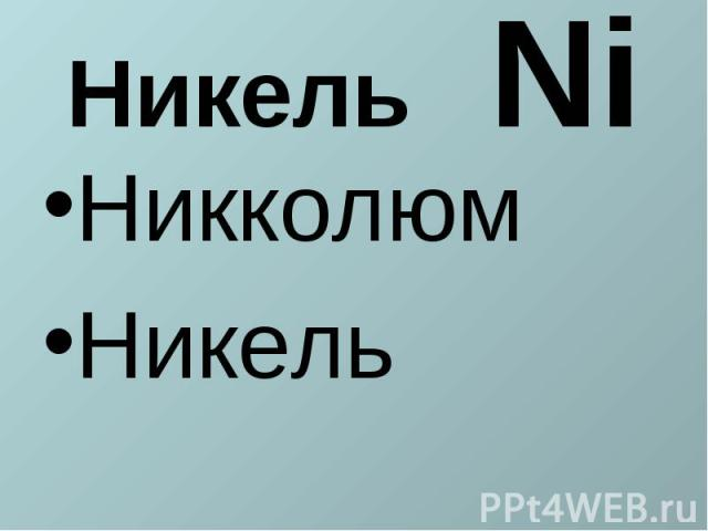 Никель NiНикколюмНикель