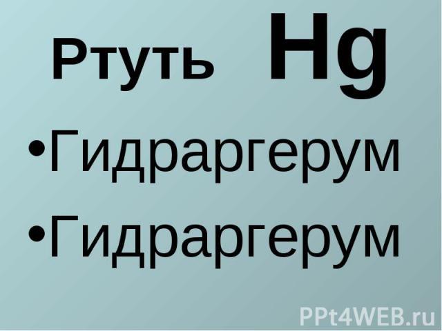 Ртуть HgГидраргерумГидраргерум