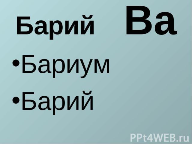 Барий ВаБариумБарий