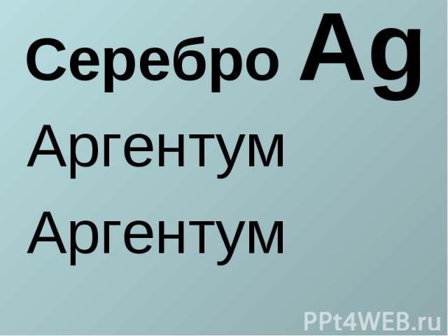Серебро AgАргентумАргентум