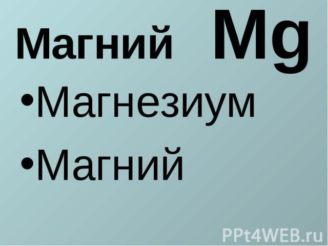 Магний MgМагнезиумМагний