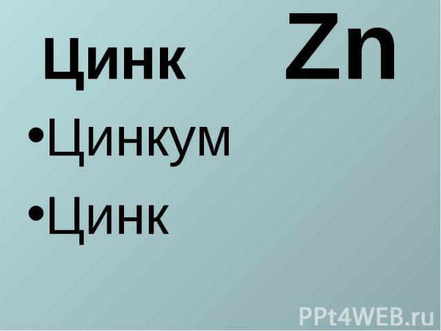 Цинк ZnЦинкумЦинк