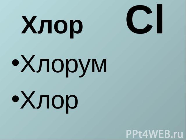 Хлор ClХлорумХлор