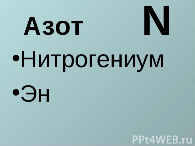 Азот NНитрогениумЭн