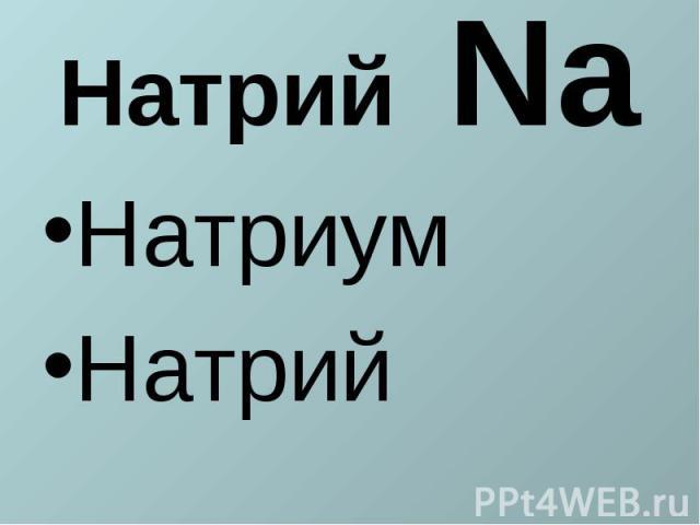 Натрий NaНатриумНатрий
