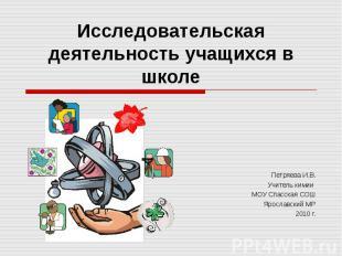 Исследовательская деятельность учащихся в школе Петряева И.В.Учитель химии МОУ С