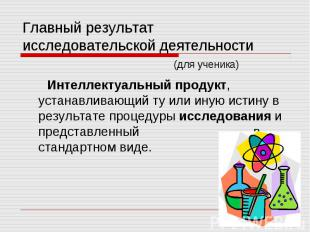 Главный результат исследовательской деятельности (для ученика) Интеллектуальный