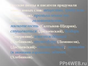 Русские поэты и писатели придумали много новых слов: вещество, градусник (Ломоно