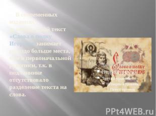 В современных изданиях древнерусский текст «Слова о полку Игореве» занимает гора
