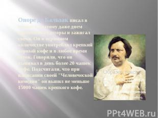 Оноре де Бальзак писал в темноте, поэтому даже днем занавешивал шторы и зажигал