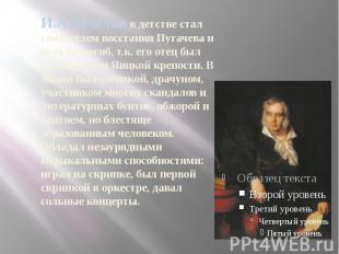 И.А.Крылов в детстве стал свидетелем восстания Пугачева и чуть не погиб, т.к. ег