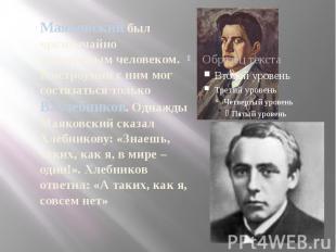 Маяковский был чрезвычайно остроумным человеком. В остроумии с ним мог состязать