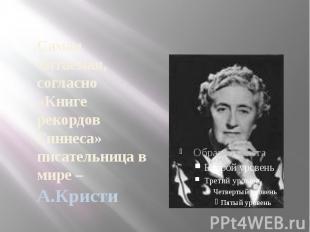 Самая читаемая, согласно «Книге рекордов Гиннеса» писательница в мире – А.Кристи