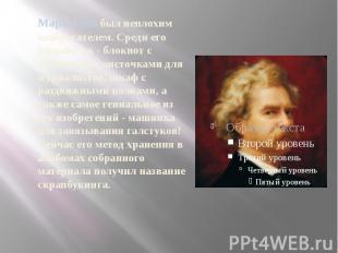 Марк Твен был неплохим изобретателем. Среди его разработок - блокнот с отрывными