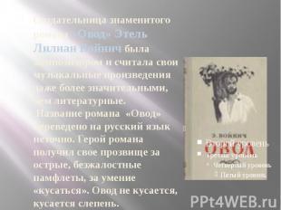 Создательница знаменитого романа «Овод» Этель Лилиан Войнич была композитором и