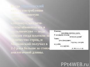 Когда Маяковский ввёл в употребление свою знаменитую стихотворную «лесенку», кол