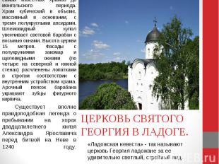 Георгиевская церковь – один из самых известных храмов до монгольского периода.Хр