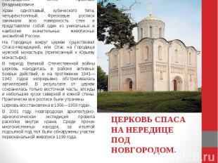 ИсторияПостроена за один сезон около 1198 года при новгородском князе Ярославе В
